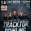 TRACKTOR BOWLING   XX ЛЕТ   14.10   ЯРОСЛАВЛЬ