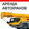 Аренда автокранов в Москве