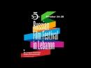 Первый фестиваль российского кино в Ливане «Пять лет за пять дней»