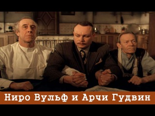 Ниро Вульф и Арчи Гудвин ( 13 серия ) . Детектив , Криминал