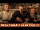 Ниро Вульф и Арчи Гудвин ( 2 серия ) . Детектив , Криминал