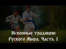 Исконные традиции Руского Мира Часть 1 Владимир Шемшук Народное славянское радио