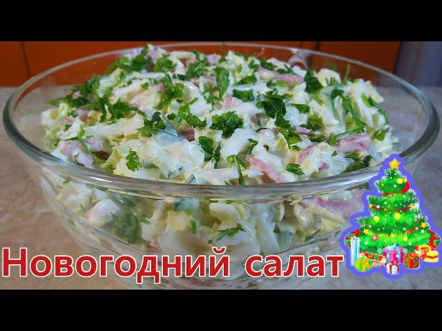 Салат из Пекинской Капусты. Праздничный рецепт ГотовимВместе