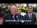 Лукашенко про матч Венгрия - Беларусь 5:2