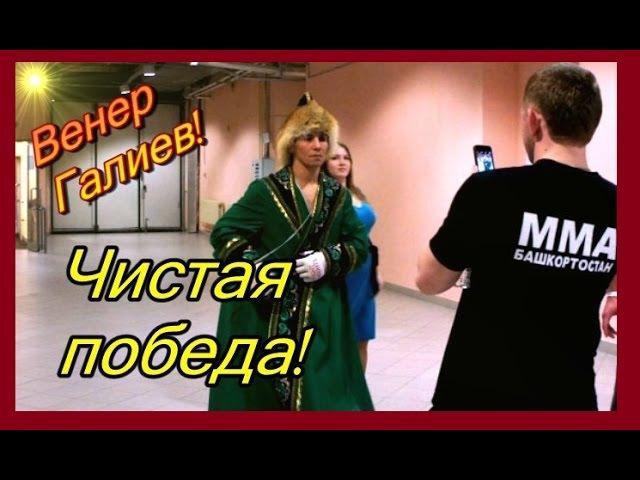 Чистая победа Венер Галиева над Марсио Андраде! Накаунт! (бой 03.12.2016)