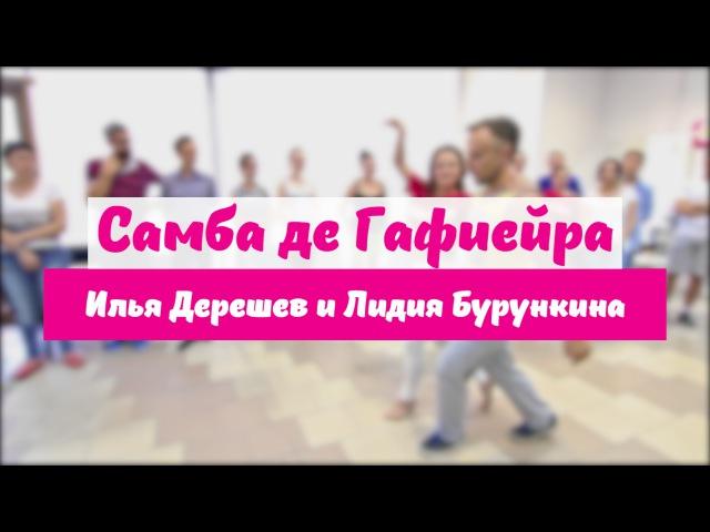 Samba de Gafieira Demo with Ilya Dereshev Lidia Burunkina || Ipanema Dance Studio Novosibirsk