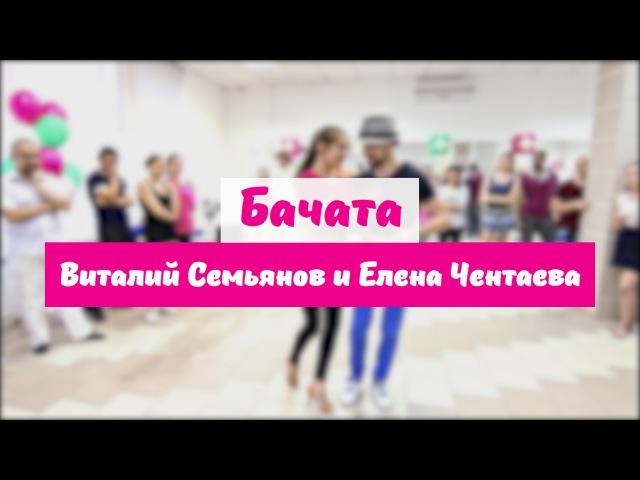 Bachata Demo with Vitaliy Semyanov Elena Chentaeva || Ipanema Dance Studio Novosibirsk