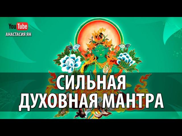 Мантра Зеленой Тары. Сильнейшая Защитная Мантра Ом Таре Туттаре Туре Соха(м)
