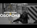 ARTEM BIZIN - ОБОРОНА [official video]