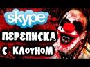 СТРАШИЛКИ НА НОЧЬ - Переписка с Клоуном в Skype