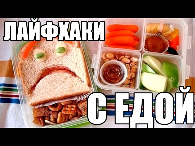ЛАНЧ БОКС в Школу/ На Работу    Back to School