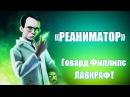 Говард Ф.Лавкрафт. Герберт Уэст - РЕАНИМАТОР