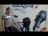 Видео обзор подвесного лодочного мотора HDX T 2.6 CBMS от интернет-магазина www.v-lodke.ru