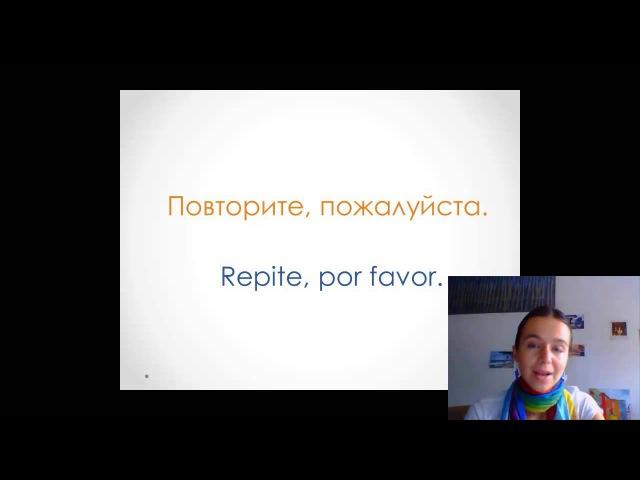 Hablar Ruso. Frases Útiles en Ruso