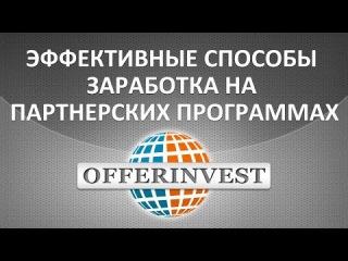 Эффективные Способы Заработка на Партнерских Программах. Евгений Вергус || #Offerinvest Club