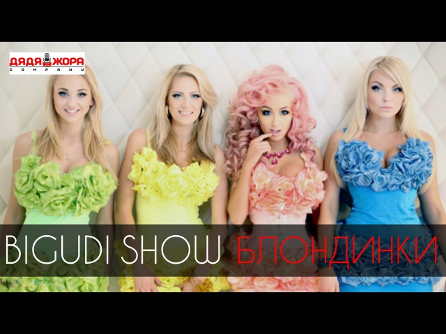 БИГУДИ ШОУ Блондинки Official Video ПРЕМЬЕРА