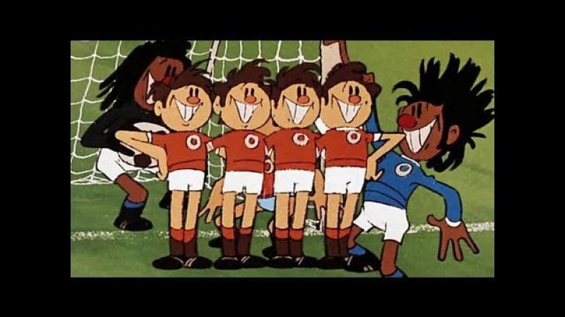 Футбольные звезды | Советские мультфильмы для детей и взрослых aen,jkmyst pdtpls | cjdtncrbt vekmnabkmvs lkz ltntq b dphjcks[