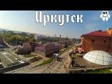 Город Иркутск 📹