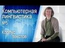Компьютерная лингвистика №5