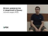 Допросы диверсантов и свидетелей в Крыму: полное видео ФСБ