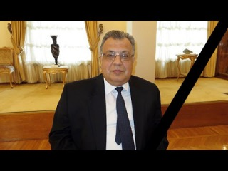 Мнение украинцев о гибели посла РФ в Турции