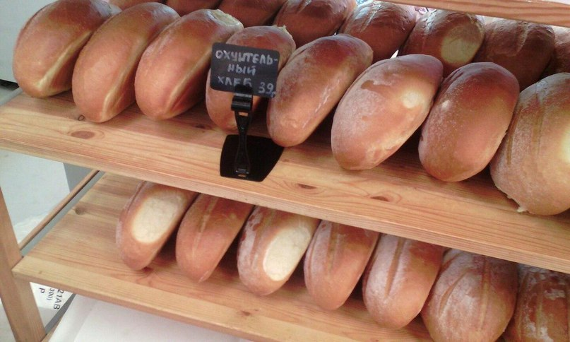 Очень хороший хлеб! 😎