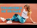 питание на неделю для похудения! Как похудеть к лету Тренировка на рельеф Workout Будь в форме