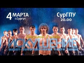 Санкт-Петербурский Театр танца