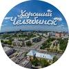 Хороший Челябинск