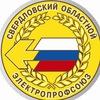 Свердловская областная организация В Э П