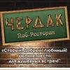 """ПАБ-Ресторан """"Чердак"""" в Тольятти"""