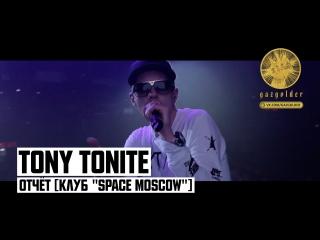 Tony Tonite - Отчет [клуб