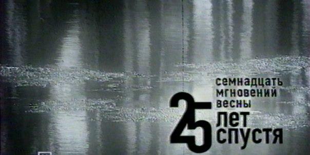 17 мгновений весны - 25 лет спустя (НТВ, 01.09.1998) 1-я серия