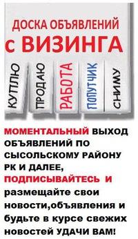 Сетевичек доска объявлений подать объявление на авито бесплатно в г березники