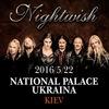 NIGHTWISH | КИЇВ | 22 ТРАВНЯ 2016 |Палац Україна