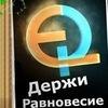▓♪▓ Рок - Радио EQUILIBRIUM ▓♪▓ Держи равновесие