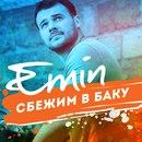 Emin Agalarov, певец, предприниматель