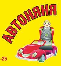 Детские автокресла ижевск автоняня