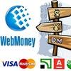 Webmoney в Украине и России - ВВОД/ВЫВОД