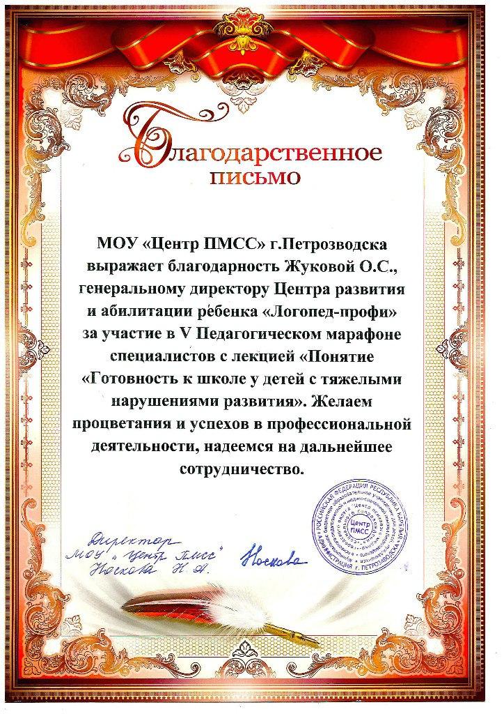 петрозаводск диплом