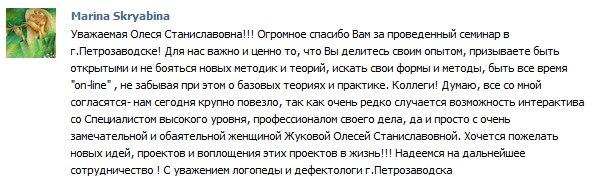петрозаводск отзыв