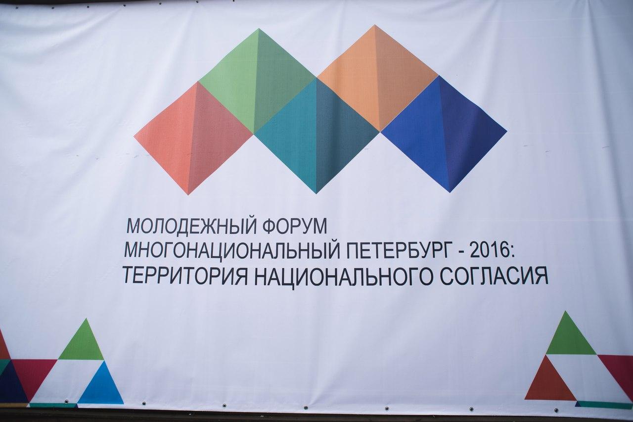 В Санкт-Петербурге прошел молодежный форум