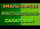 Эмаль ПФ-115 Фисташковая и салатовая ЛАКОР
