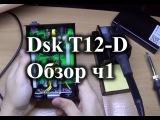 Обзор паяльной станции Dsk T12-D с жалом Hakko T12