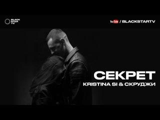 Kristina Si Скруджи - Секрет