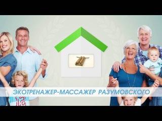 Тремасс - деревянный роликовый эко-массажер-тренажер от всех болезней. Tremass.ru