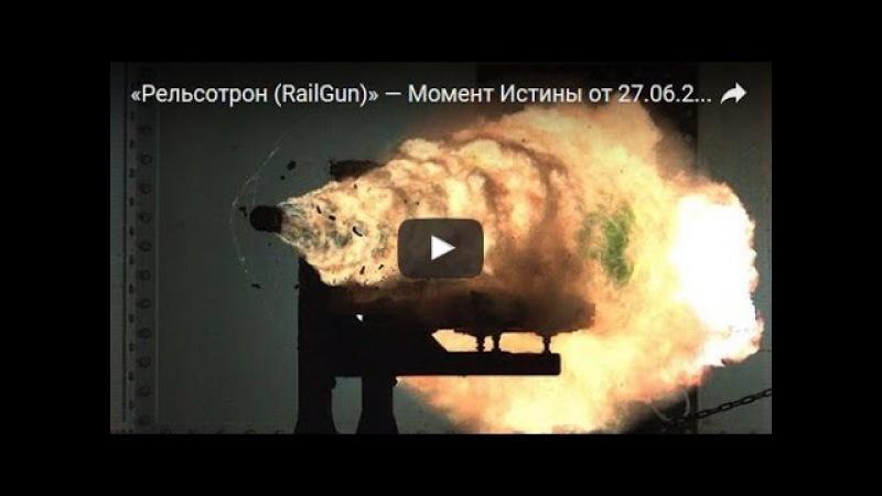 «Рельсотрон (RailGun)» — Момент Истины от 27.06.2016