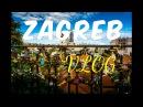 Загреб за один день. Евротрип - часть 2, Хорватия.