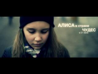 Фильм Алиса в стране чудес 21 века