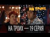 На троих - 19 серия - 1 сезон